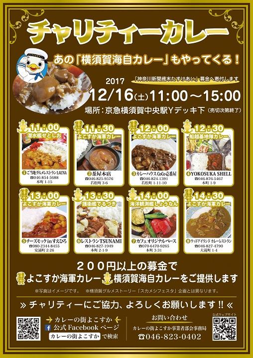 神奈川|チャリティーカレーを開催します