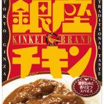 チキンカリー専用のレシピを開発 「銀座チキンカリー」 新発売