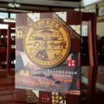 箱根温泉旅館「一の湯」が箱根山麓豚を使用した新商品「一の湯カレー」の販売を開始