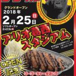 【新店舗】東京|ゴーゴーカレーアリオ葛西スタジアム オープン!