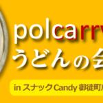 Polcarryうどんの会(ポルカレーうどんのかい)