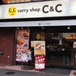 オープン!東京|カレーショップC&C 秋葉原店