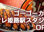 ゴーゴーカレーが兵庫県初上陸! ピオレ姫路に3月23日ソフトオープン、25日にグランドオープン!