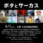 音楽とカレーのコラボフェス「ボタとサーカス」の開催が名村造船所跡地にて開催決定!