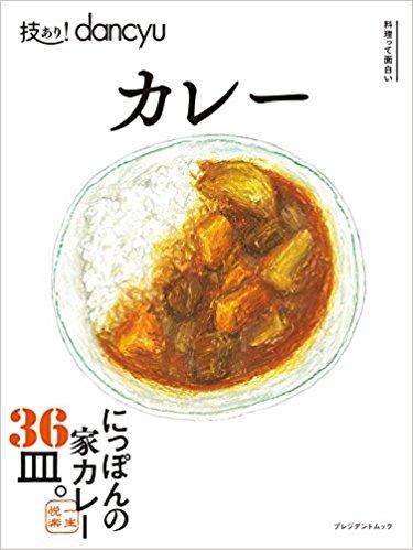 技あり! dancyuカレー (dancyu特別編集 プレジデントムック)