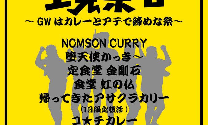 【イベント】大阪|かれおただヨ!全員集合~GWはカレーとアテで締めな祭~