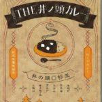 杉並・ご当地レトルトカレー『THE井ノ頭カレー』販売開始