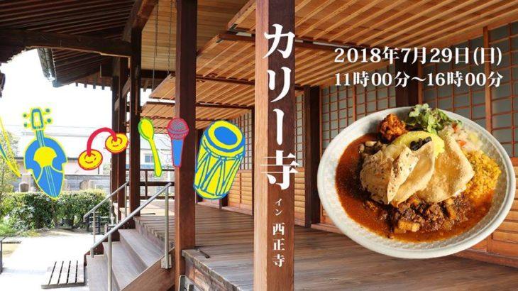 【イベント】兵庫|カリー寺 vol.03 @西正寺