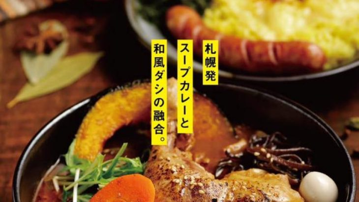【新店舗】東京|スープカレーGARAKU 中野店オープン