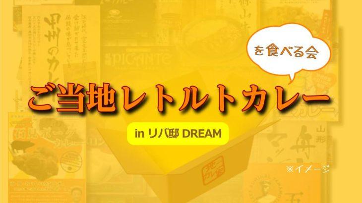 【イベント】東京|ご当地レトルトカレーを食べる会 in リバ邸DREAM