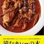 【新刊】わたしだけのおいしいカレーを作るために