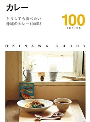 【新刊】カレー100 OKINAWA100SERIES Kindle版