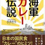 【新刊】海軍カレー伝説
