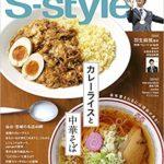 【新刊】せんだいタウン情報 S-style 2018年6月号