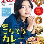 【新刊】長野Komachi2018.7月号