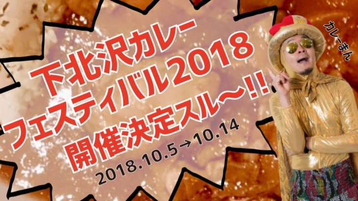 【イベント】東京|下北沢カレーフェスティバル2018 〜カレー店舗の募集開始〜