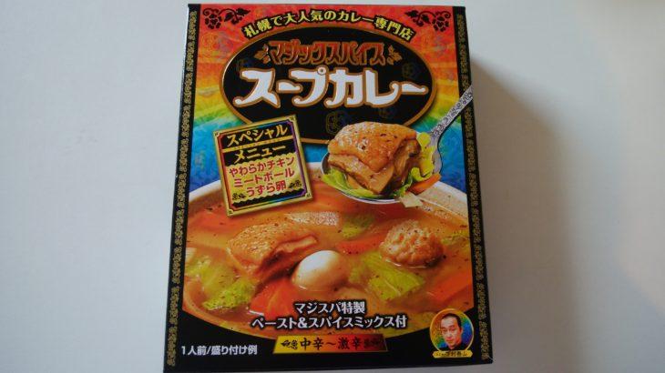 【レトルトカレー食レポ】〜札幌で大人気のカレー専門店〜マジックスパイススープカレー