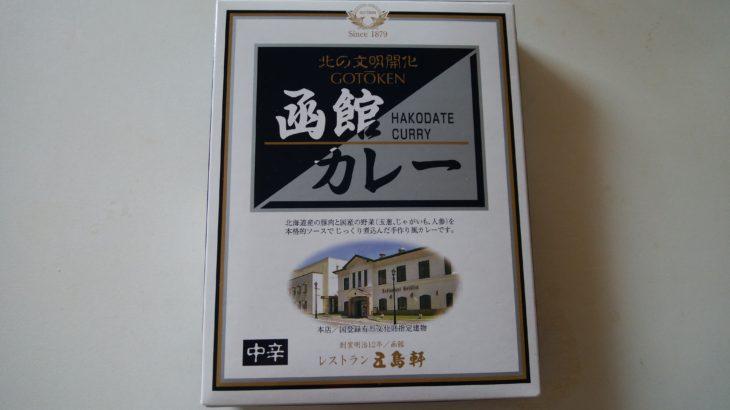 【レトルトカレー食レポ】〜北の文明開化〜函館カレー(中辛)