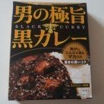 【レトルトカレー食レポ】男の極旨 黒カレー 〜チカラみなぎる、こだわりの旨さ〜