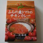 【レトルトカレー食レポ】ふらの産トマトのチキンカレー From 北海道