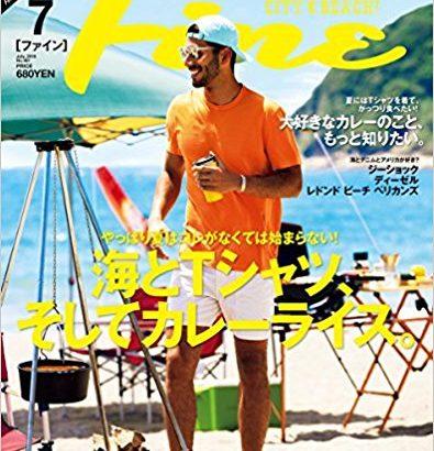 【新刊】Fine(ファイン) 2018年 07 月号 [海とTシャツ、そしてカレーライス。] 雑誌
