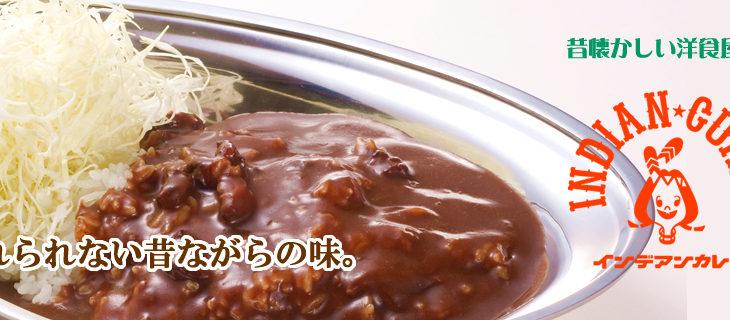 【新店舗】長野|インデアンカレー 諏訪店 オープン!