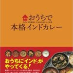 【新刊】おうちで本格インドカレー オンデマンド (ペーパーバック)