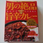 【レトルトカレー食レポ】男の絶品 旨辛カレー