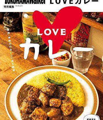 【新刊】横浜・神奈川のおいしい店を厳選!LOVEカレー (ウォーカームック) Kindle版