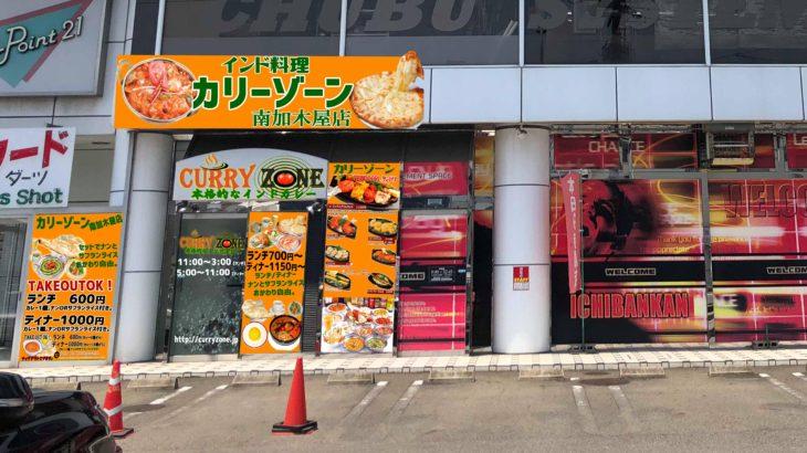 【新店舗】愛知|カリーゾーン 南加木屋店 オープン!