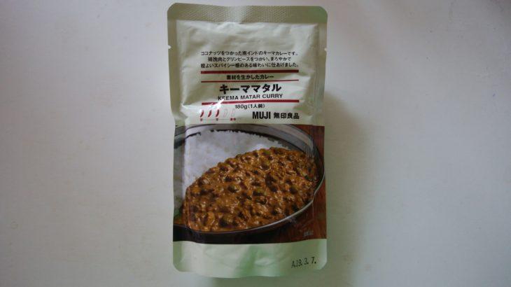 【レトルトカレー食レポ】無印食品 素材を活かしたカレー キーママタル