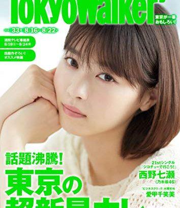 【新刊】週刊 東京ウォーカー+ 2018年No.33 (8月15日発行) [雑誌] Kindle版