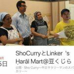 【イベント】東京|【0915】ShoCurryとLinker 's Ḥarāl Mart@豆くじら