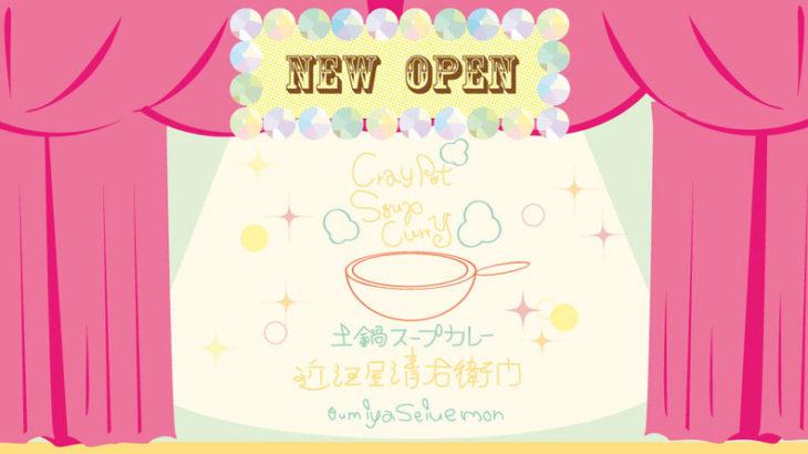 【新店舗】京都|土鍋スープカレー 近江屋清右衛門 オープン!