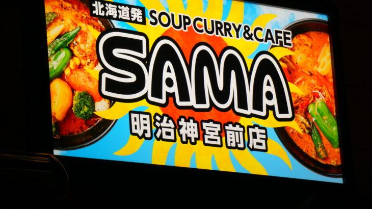 【新店舗】東京|SAMA 明治神宮前店 オープン!