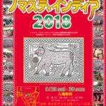 【イベント】東京|ナマステ・インディア2018