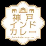 【新店舗】千葉|神戸インドカレー ニューコースト新浦安店 オープン!