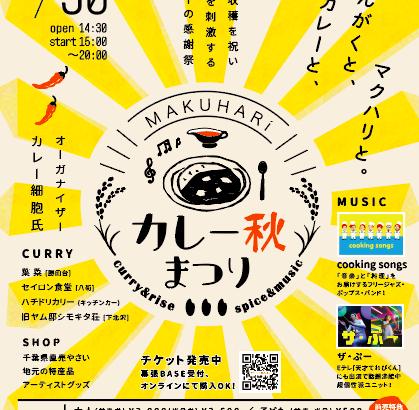 【イベント】千葉|9/30(日)幕張で人気カレーと音楽の秋まつり開催!