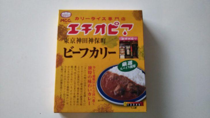【レトルトカレー食レポ】エチオピア ビーフカリー