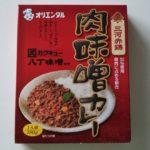 【レトルトカレー食レポ】オリエンタル 肉味噌カレー