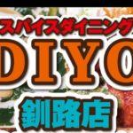 【新店舗】北海道|Diyoカレーイオンモール釧路昭和店 オープン!