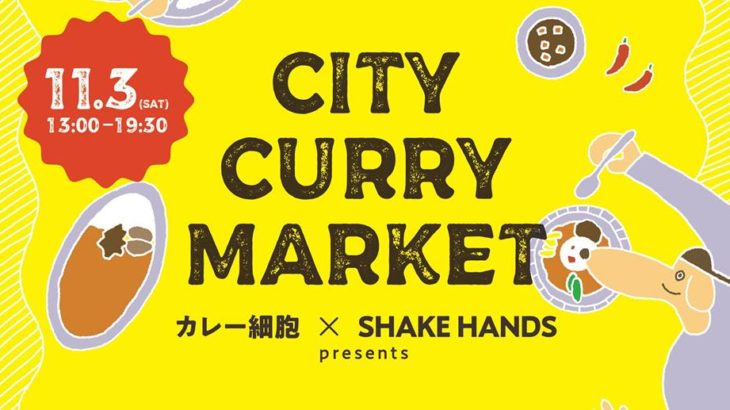 【イベント】東京|【City Curry Market 】 – カレー細胞 × SHAKE HANDS presents –