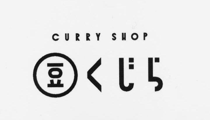 【求人】東京|【単発】カレー店でのアルバイトスタッフ募集!