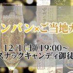 【イベント】東京|ご当地カレーを食べる会(シャンパンも一杯でるよ) in スナックcandy御徒町店