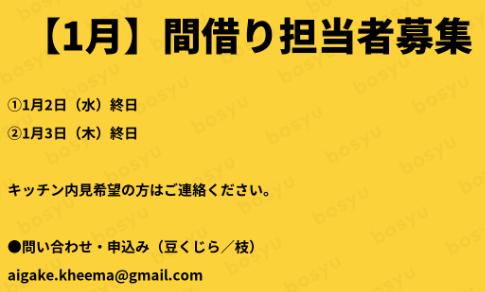 【求人】東京|【1月2日(水)、1月3日(木)】間借り担当者募集!【豆くじら@高円寺】