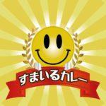 【新店舗】愛知|すまいるカレー オープン!