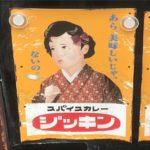【新店舗】大阪|鍋とカレーとお酒のジッキン オープン!