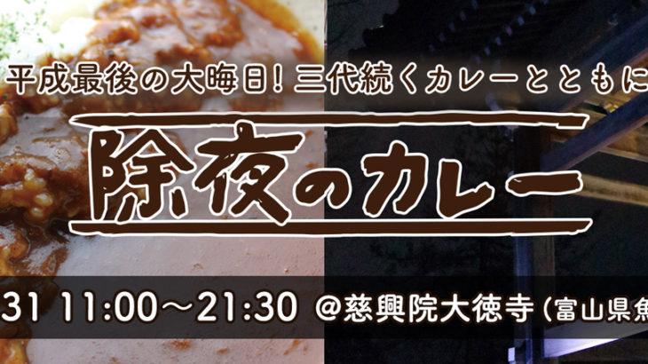 【イベント】富山|除夜のカレー