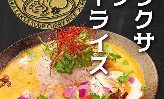 【新メニュー】大阪|カフェマラッカ|大阪初、日本でここだけ!ラクサスープでジャスミン米を食べるスープカレーの登場!