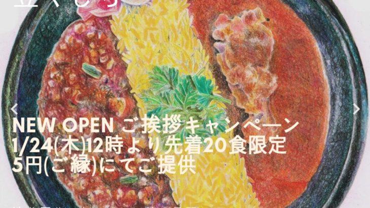 【イベント】東京|【0124/Thu】豆くじら Spincoaster Music Bar店【OPEN日限定無料!】
